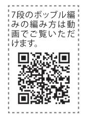 楽天毛糸ピエロボッブル編み動画