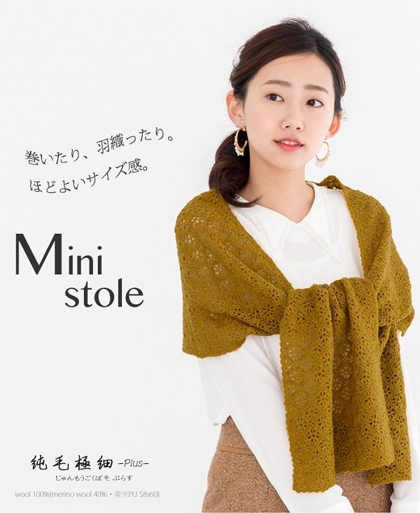 楽天無料編み図かぎ針編みのショールピエロ純毛極細-Plus-ミニストール