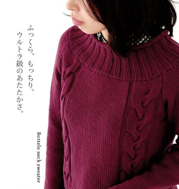 無料編み図棒針編みボトルネックセーター毛糸楽天