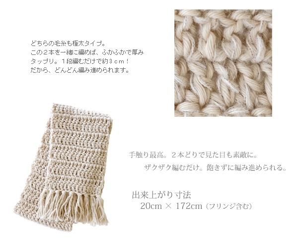 かぎ針編み初心者マフラー編み物キット