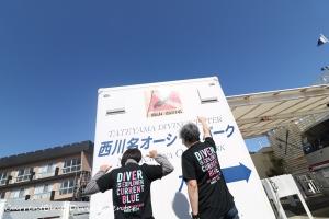 西川名ダイビング館山ダイビング (26)