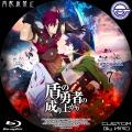 盾と勇者の成り上がり_BD-BOX_7c