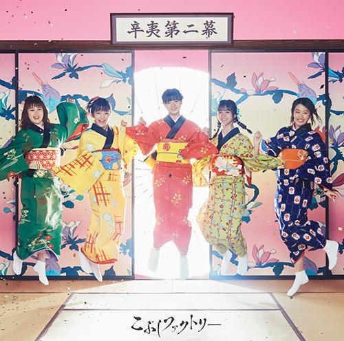 こぶしファクトリー2ndアルバム「辛夷第二幕」初回B
