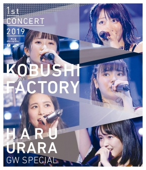 こぶしファクトリー ファーストコンサート2019 春麗 〜GWスペシャル〜blu-ray