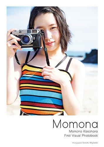 笠原桃奈ファーストビジュアルフォトブック「Momona」