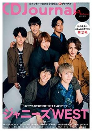 CDジャーナル2019年09月秋号