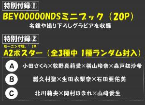 UTB Vol283情報詳細02