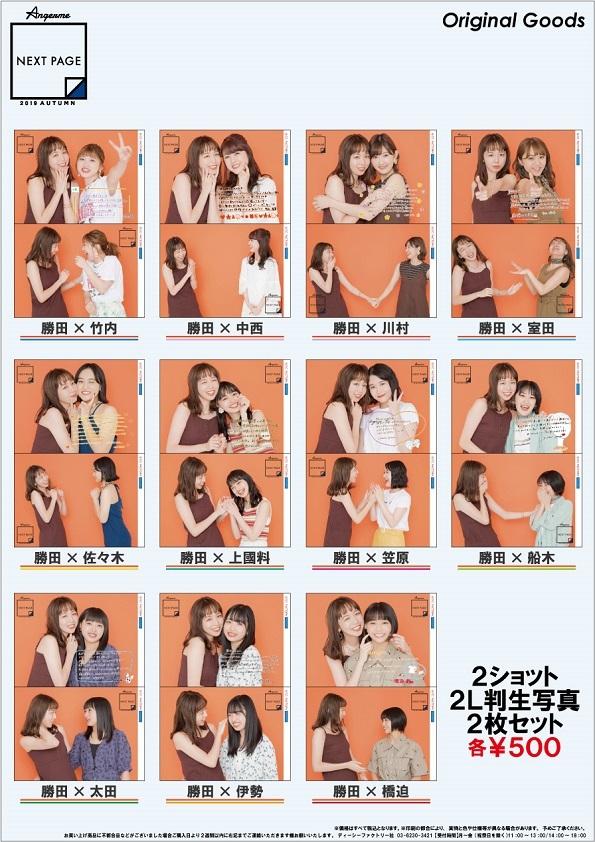 アンジュルム 2019秋「Next Page」~勝田里奈卒業スペシャル~グッズ03
