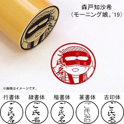 山木さんデザイン印鑑オリジナル印鑑モーニング娘。'19森戸知沙希