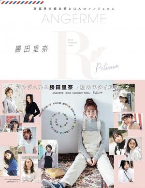 ANGERME RINA FASHION TOOL Petunia ― 勝田里奈編集長と12人のアンジュルム 通常カバー帯