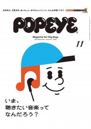POPEYE(ポパイ) 11月号