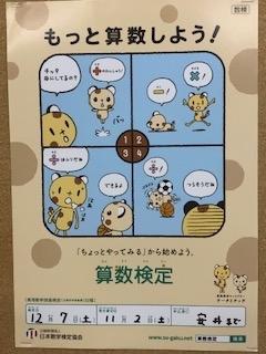 算数検定ポスター①