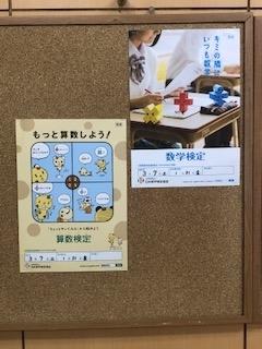 数検ポスター