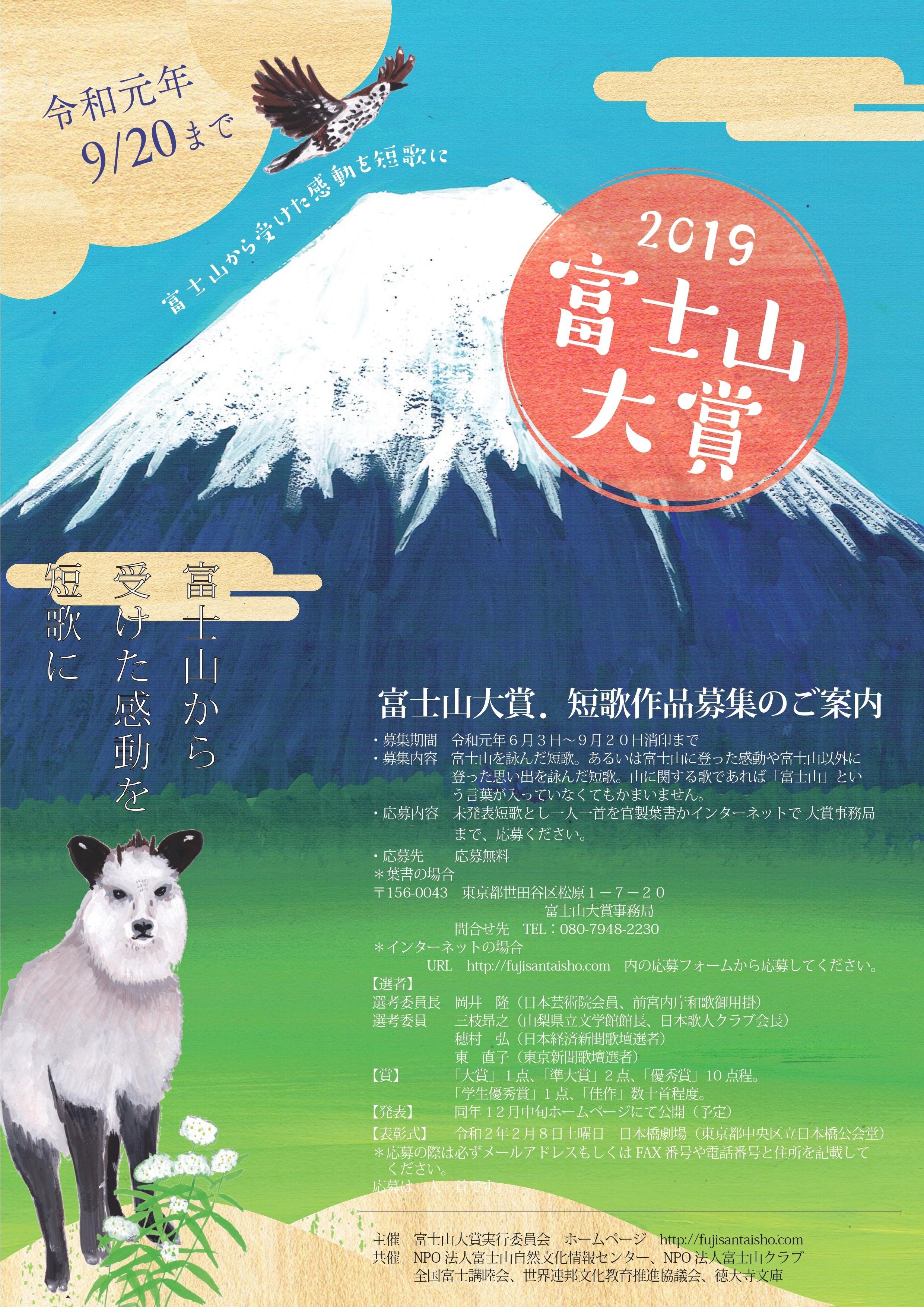 富士山大賞2019A2ポスター_page-0001-1