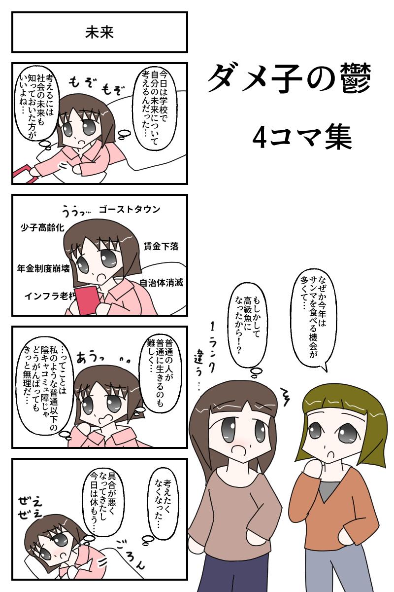 4komasyuu1.jpg