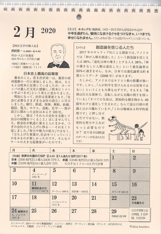 カレンダー2020見本