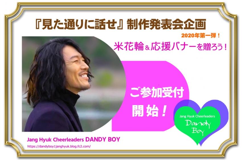 チャン・ヒョク DandyBoy