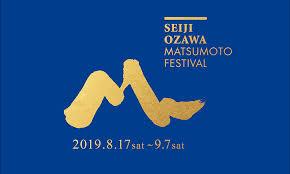 セイジ・オザワ 松本フェスティバル(OMF)