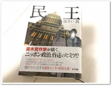 民王book