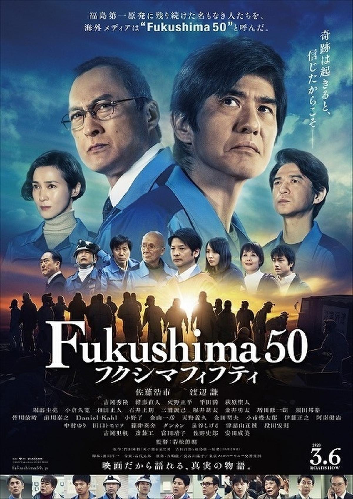 fukusima50.jpg