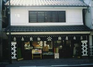 matumotohouki.jpg