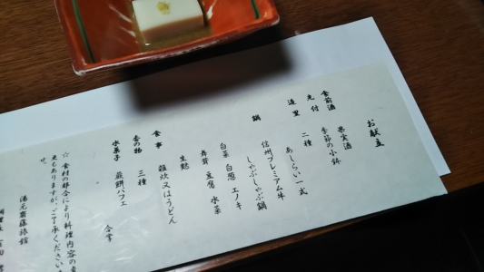 yumotosaitou4.jpg