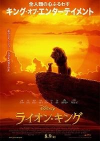 1007 ライオンキング