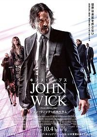 1015 ジョン・ウィック・パラベラム