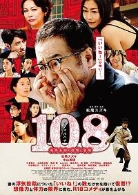 1031 108海馬五郎
