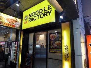 NOODLE FACTORY AIM001