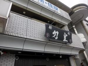 麺場 力皇002