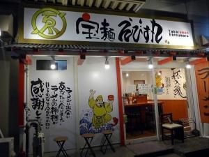 宝麺 えびす丸001