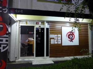 麺屋 なかま001
