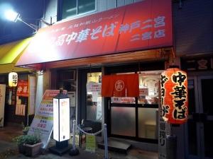 丸高中華そば 神戸二宮店003