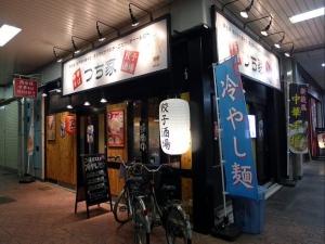 中華そば 餃子酒場 つち家001