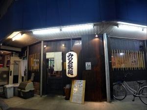 みのる製麺001