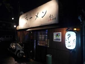 ラーメン 仁001