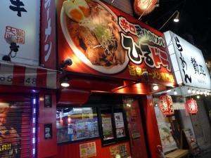 ひるドラ 鶴橋店001