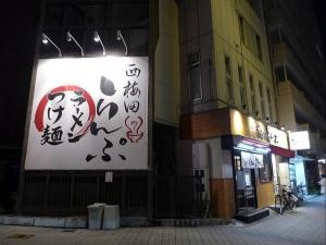 西梅田 らんぷ006