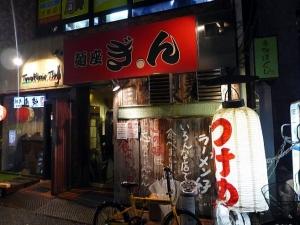 麺座 ぎん005