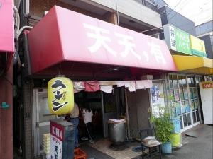 天天,有 大阪店007