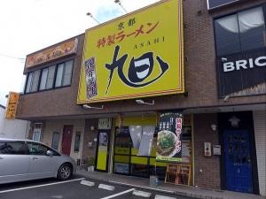 京都特製ラーメン 旭003