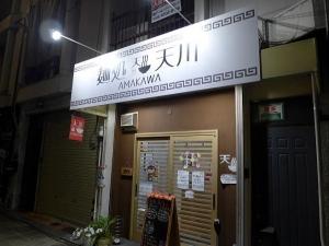 麺処 天川002
