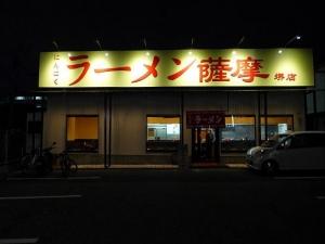 ラーメン薩摩 堺店001