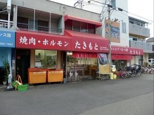 焼肉たきもと001
