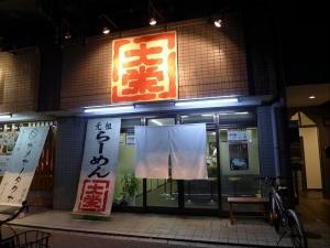 元祖らーめん 大栄001