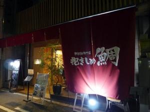 鯛担麺専門店 抱きしめ鯛001