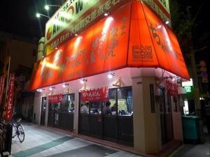 ちゃんぽんにんにくパワー 寺田町店001