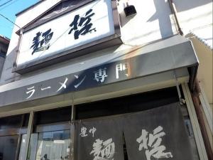 豊中 麺哲009