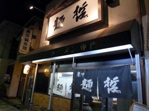 豊中 麺哲010